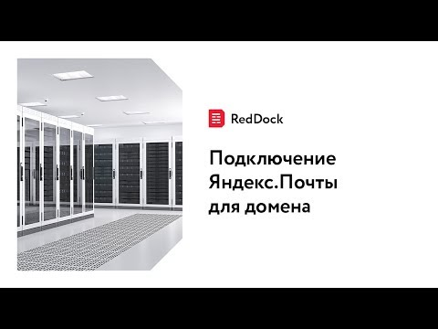 Подключение Яндекс.Почты для домена