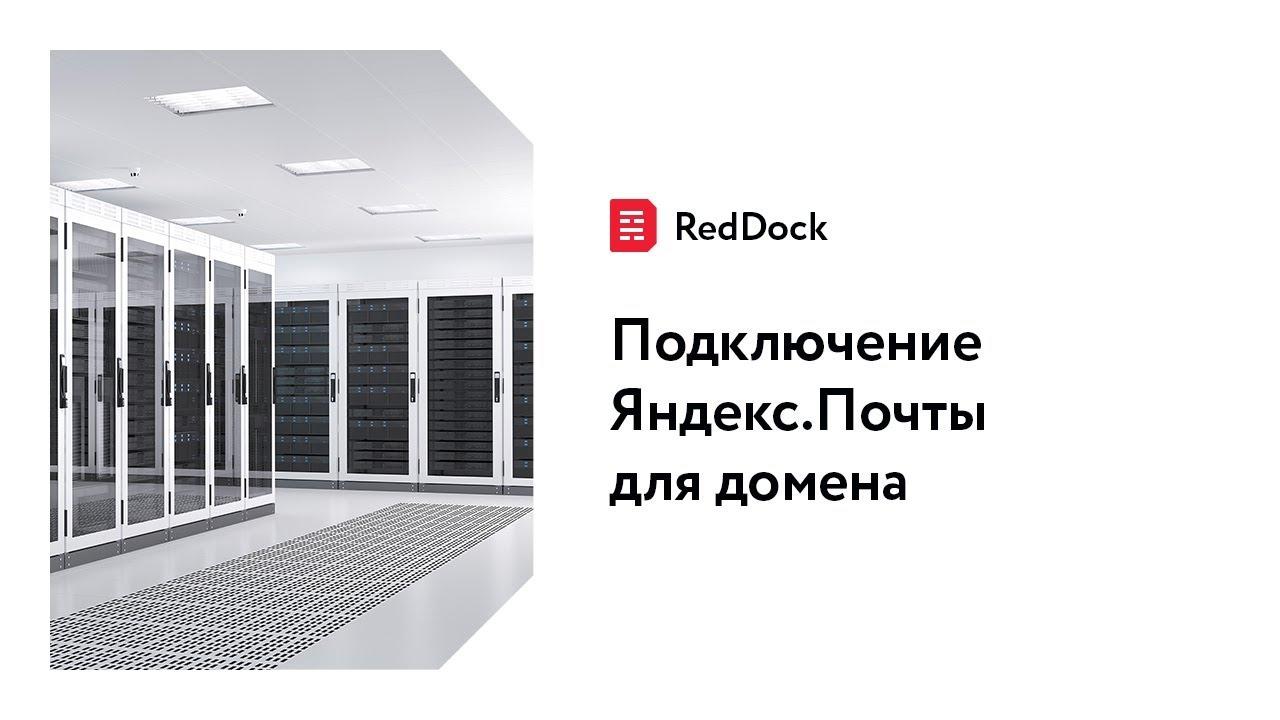 Подключение Яндекс.Почты для домена на reddock.ru