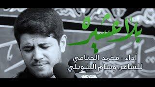 بلا عشيره||الرادود محمد الجنامي||موكب النجف الاشرف محرم 1441 هـــ