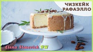 Cheesecake Rafaello || Чизкейк кокосовый Рафаэлло || Elena Stasevich HM