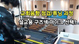 교회음향 점검/튜닝 과…