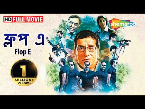 Flop - E (HD) - Superhit Bengali Movie - Pouli Dham - Sabyasachi Chakroborty - Beren Chandra
