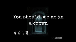 Billie Eilish - You should see me in a crown 中英字幕