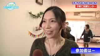 ふなばしCITY NEWS 平成31年3月23日放送