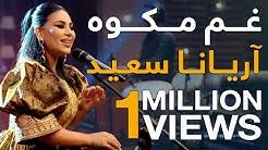 پیپسی ساز و سرود - آریانا سعید - غم مکوه / Pepsi's Saaz O Surood  - Aryana Sayeed  - Gham Ma kawa