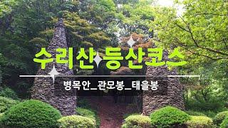 수리산 등산코스 추천_ 군포 안양 병목안  (관모봉 태…