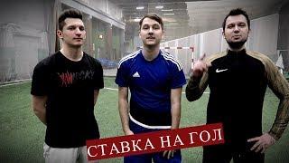 СТАВКА НА ГОЛ ЧЕЛЛЕНДЖ | LUCKER, DEN4IK