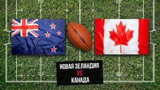 Новая Зеландия или Канада? Где лучше? Куда иммигрировать?