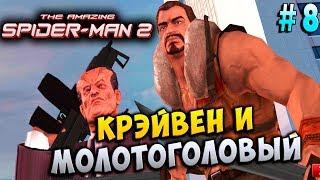 БОСС КРЭЙВЕН И МОЛОТОГОЛОВЫЙ! Новый Человек-Паук 2 (The amazing Spider man 2 ios ) прохождение #8