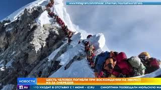 Эверест забрал жизни еще двоих альпинистов