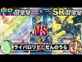 【ポケモン】ゼクロムHR所有者 VS ゼクロムSR所有者!白熱のシールド戦!!【対戦動画】