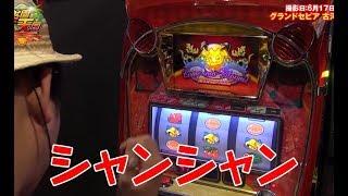 145回目の楽園天国は、茨城県古河市の『グランドセピア 古河店』さんで...