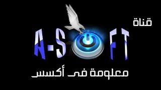 الاعمدة فى التقارير  | اكسس 2010 | قناة A-Soft التعليمية