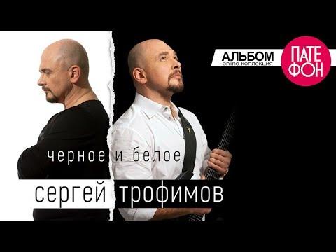 ПРЕМЬЕРА АЛЬБОМА! Сергей Трофимов - Чёрное и белое (Full album) 2014