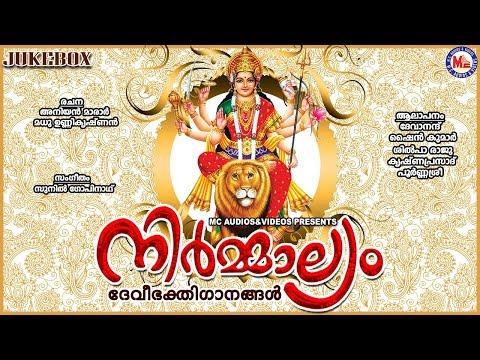 എല്ലാ പ്രയാസങ്ങളും വിഷമതകളും അകറ്റുന്ന ദേവിഗാനങ്ങൾ |Devi Songs Malayalam |Hindu Devotional