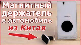 Магнитный держатель телефона в машину из Китая. AliExpress. Распаковка. Обзор.(, 2016-08-30T08:17:41.000Z)