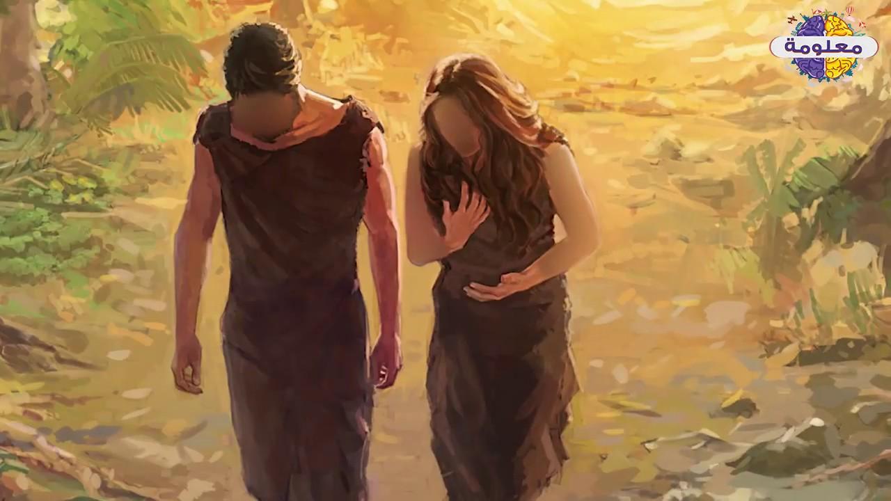 تعرف كيف عاش آدم وحواء وكيف كان يتزوج اولادهم ؟ وكيف شعرو برغبة الزواج ؟