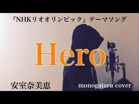【フル歌詞付き】 Hero (『NHKリオオリンピック』テーマソング) - 安室奈美恵 (monogataru cover)