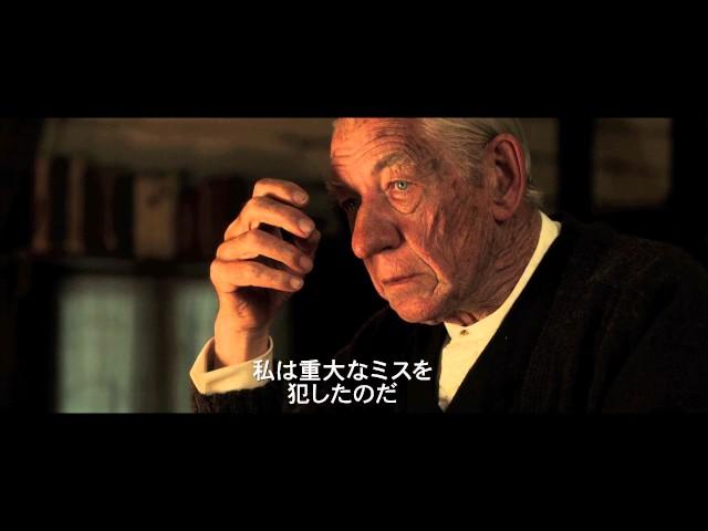 映画『Mr.ホームズ 名探偵最後の事件』予告編