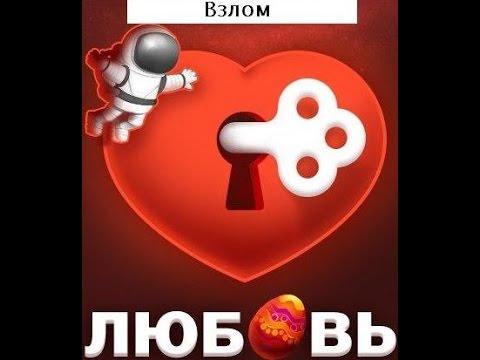 Как взламывать игры Вконтакте [Часть 1]