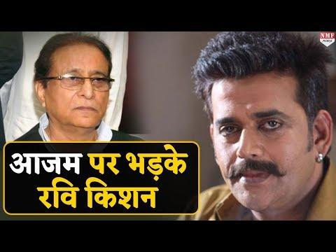 भड़के रवि किशन ने आजम खान को क्यों कहा पगला जाओगे ?