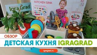 Обзор детской игровой кухни IgraGrad