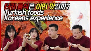 Koreans experience and react to Turkish foods / Hoontamin