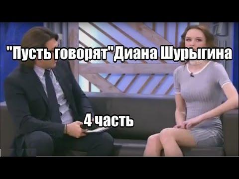 Диана Шурыгина  Википедия биография
