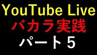 【祝】【生放送!】【バカラ実践】時給4万6千円達成!!