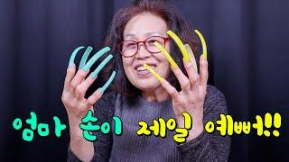 오순의 류마티스 관절염 손가락 이쁘게 만들어 주기!!(…
