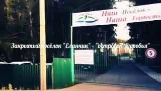 Закрытый поселок Еланчик Челябинск