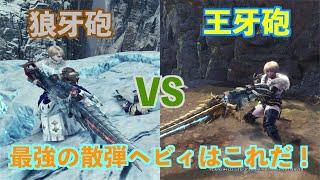 本動画では、ジンオウガ亜種の新武器「狼牙砲」は最強の散弾ヘビィであ...