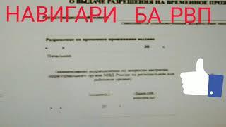 8 июля 2020 г.РВП,тагирот дар ариза,аз 18.07.20. Изменение  на заявление РВП с18.07