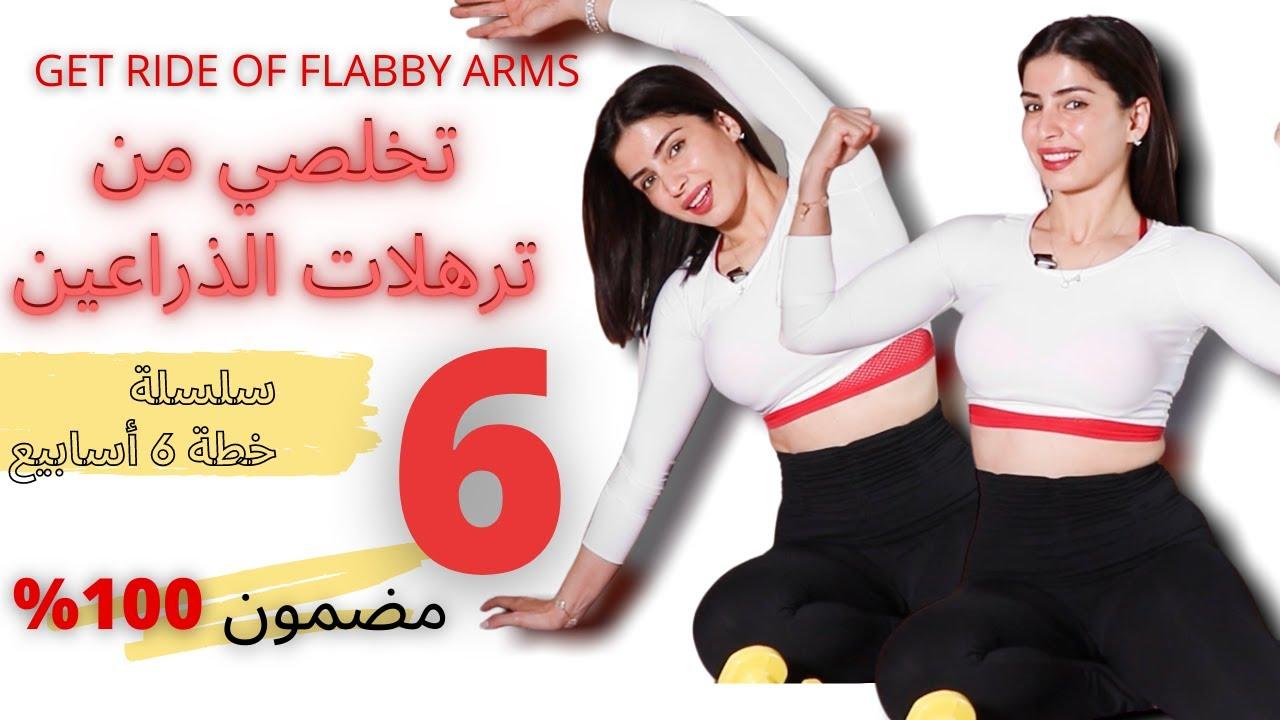 ذراعين باربي حقيقة مو حلم ! تخلصي من ترهلات الذراعين مع برنامج رياضي | Get Rid Of Flabby Arms