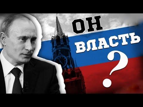 РОССИЯ БЕЗ ПУТИНА?!...ОТКРОВЕНИЕ ПРО ВЛАСТЬ В СТРАНЕ!