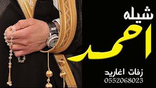 شيله باسم احمد 2020 مدح باسم احمد فقط    مدح المعرس واهله حصري