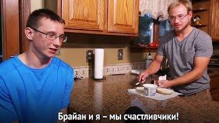 Усыновленные из России. 15 лет спустя. Брайан и Мэтью Девайн