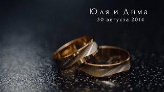 Свадьба Юля + Дима