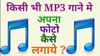 किसी भी गाने मे अपना फोटो लगाये / add phto on any mp3 song