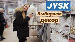 VLOG: ПОХОД В JYSK / РАЗБИРАЮ ВЕЩИ / ПОССОРИЛИСЬ