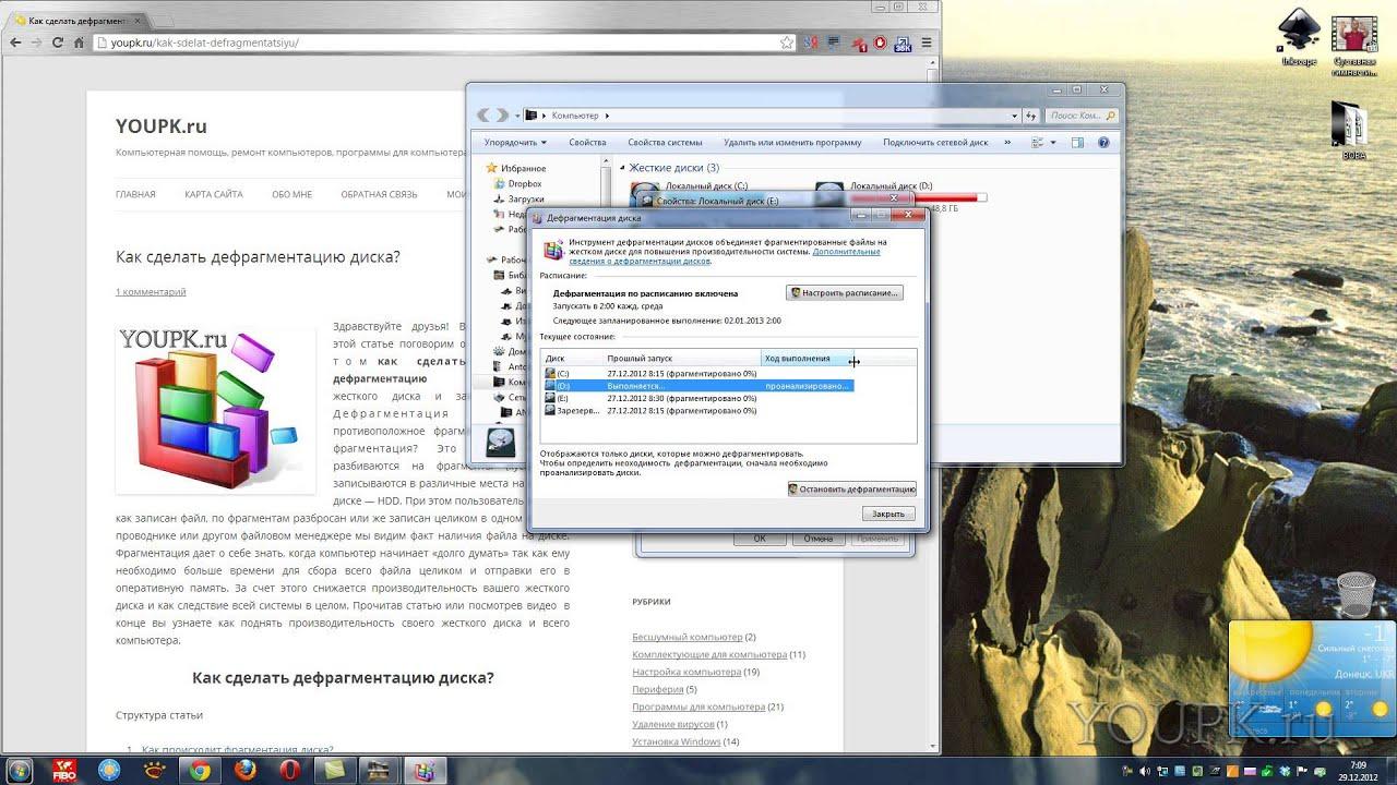 Виндовс 7 как сделать дефрагментацию фото 806