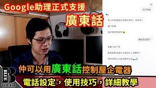 【加嵐】Google助理正式支援廣東話,仲可以用廣東話控制屋企電器,詳細教學 !!