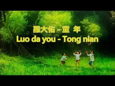 童年 Tong nian - 羅大佑 Luo Da You Karaoke