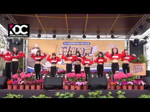 2018石蚵小麥文化季 KDC金門流行舞蹈團 MiniKo-BBoom BBoom