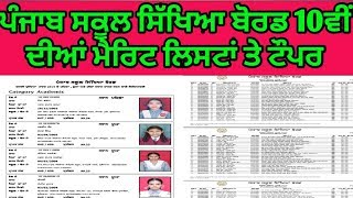 Punjab board 10th class merit list toppers results declared