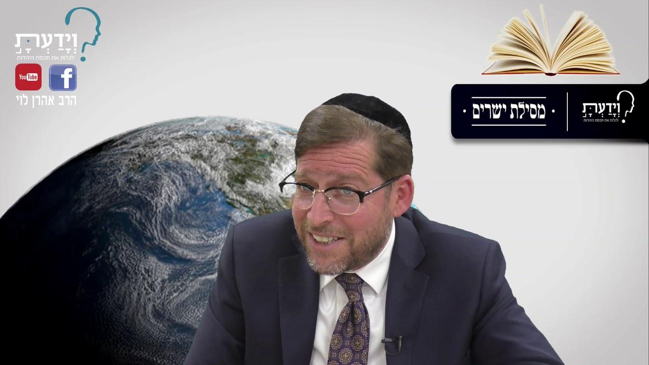 מסילת ישרים - שיעור 105 - הרב אהרן לוי