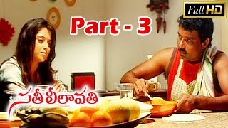 Sathi Leelavathi Telugu Movie Parts 3/6    Anjali   Srinivas   Sunitha Verma