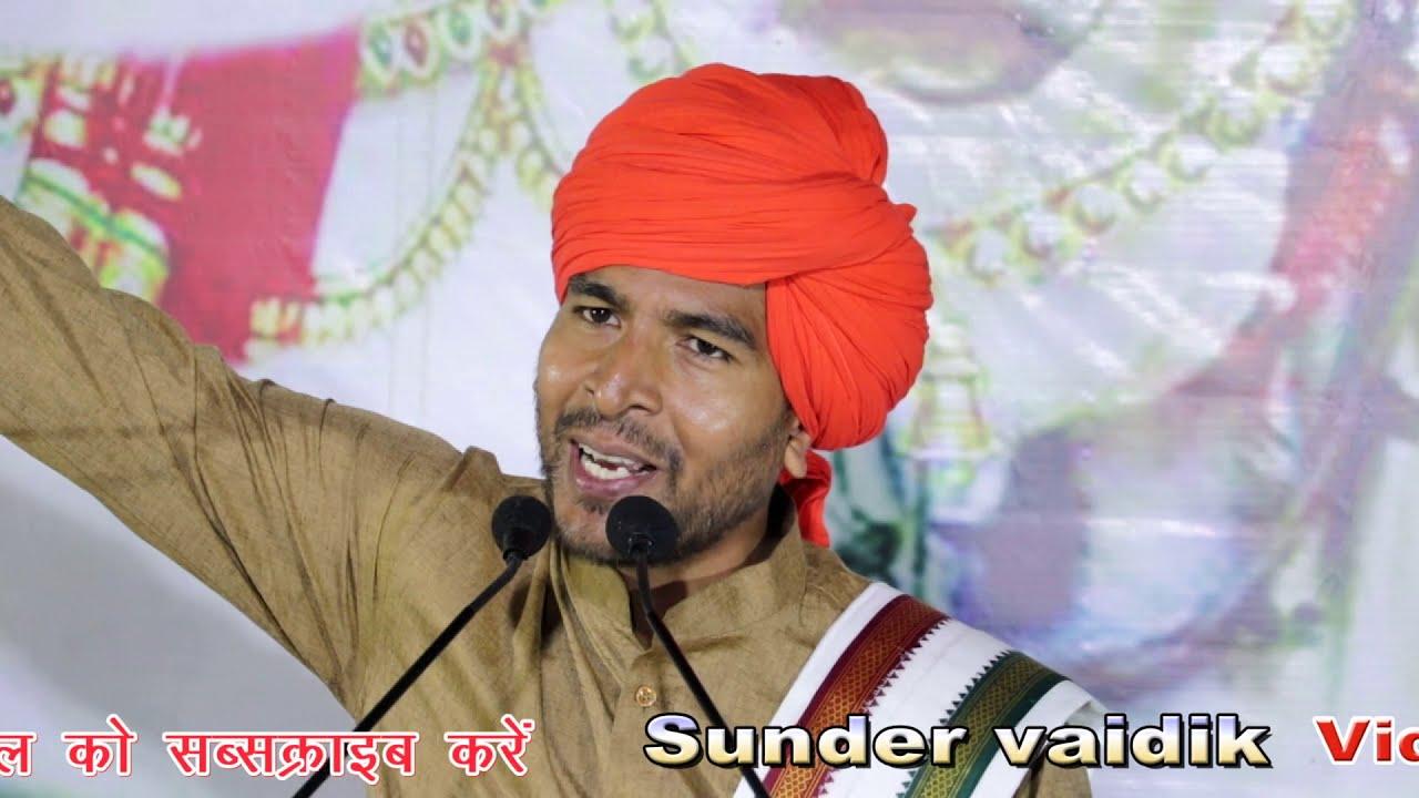 जो भारत में रहनो है तो वंदे मातरम गानो हैं।। अंतरराष्ट्रीय गौ कथा वाचक सुन्दर वैदिक जी की गौ भागवत