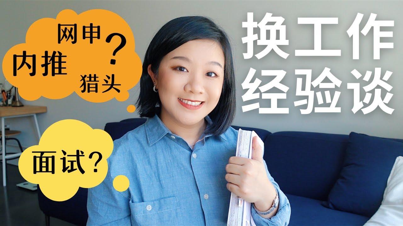 ⚖️BIG LAW律师找工作经验分享 | 换工作的时间线+注意事项?留学生在美求职 | Attorney Lateral Job Search | ActNormal