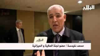نهاية مناقشة مشروع قانون المالية 2016 .. في انتظار يوم الحسم  -el bilad tv -